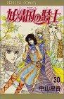 妖精国(アルフヘイム)の騎士―ローゼリィ物語 (30) (PRINCESS COMICS)