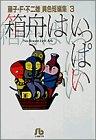 箱舟はいっぱい (小学館文庫―藤子・F・不二雄〈異色短編集〉)の詳細を見る