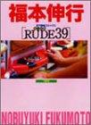 RUDE39 / 福本 伸行 のシリーズ情報を見る