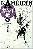 カムイ伝 (10) (小学館文庫)