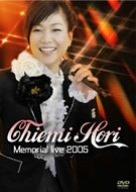 堀ちえみ 堀ちえみ Chiemi Hori Memorial live 2005 [DVD]