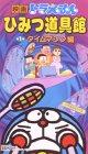 <映画>ドラえもん・ひみつ道具館 第1巻 [VHS]