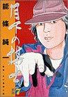 月下の棋士 (7) (ビッグコミックス)の詳細を見る