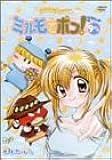 わがまま☆フェアリー ミルモでポン! 2ねんめ(9) [DVD]