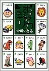 ポジャリカ 2 (ビッグコミックススペシャル)