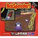ゲーム倶楽部 AceSpeeder!