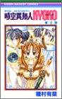 時空異邦人KYOKO 2 (りぼんマスコットコミックス)