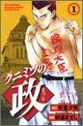 クニミツの政(まつり) (1) (講談社コミックス―Shonen magazine comics (2965巻))