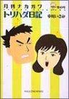 トリハダ日記 (Mag comics―月刊ナカガワ)