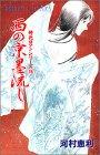 西の京墨流し (プリンセスコミックス)