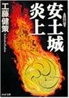 小説 安土城炎上 (PHP文庫)