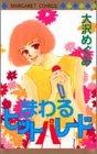 まわるヒットパレード (マーガレットコミックス)