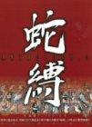 蛇縛アンソロジー3 朝倉まりあ・雨宮琴 [DVD]