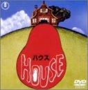 HOUSE [DVD] 画像