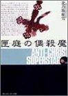 匣庭の偶殺魔 (角川スニーカー文庫)