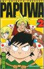 PAPUWA 2 (ガンガンコミックス)