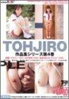 TOHJIRO作品集シリーズ 第4巻 (制服・ブルマー・ロリータ&巨乳&乳コレクション) [DVD]
