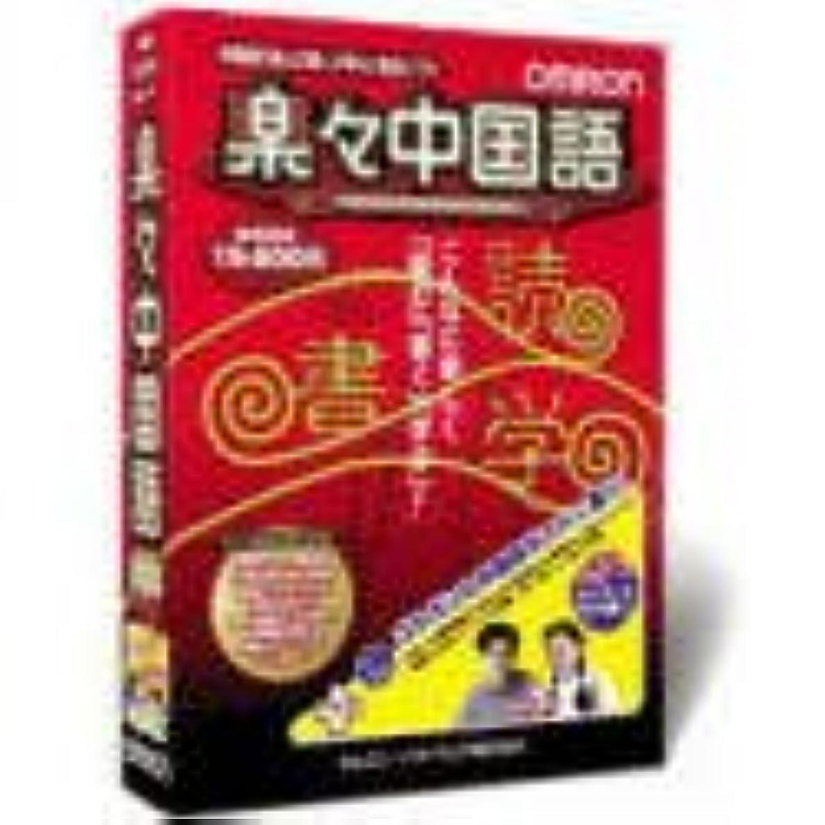 回転するずっと料理楽々中国語 ~快楽中文パック~ アカデミック
