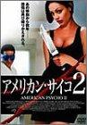 アメリカン・サイコ2 [DVD]