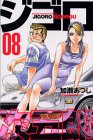 ジゴロ次五郎(8) (講談社コミックス)