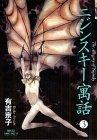 ニジンスキー寓話 3 (プリンセスコミックスデラックス)