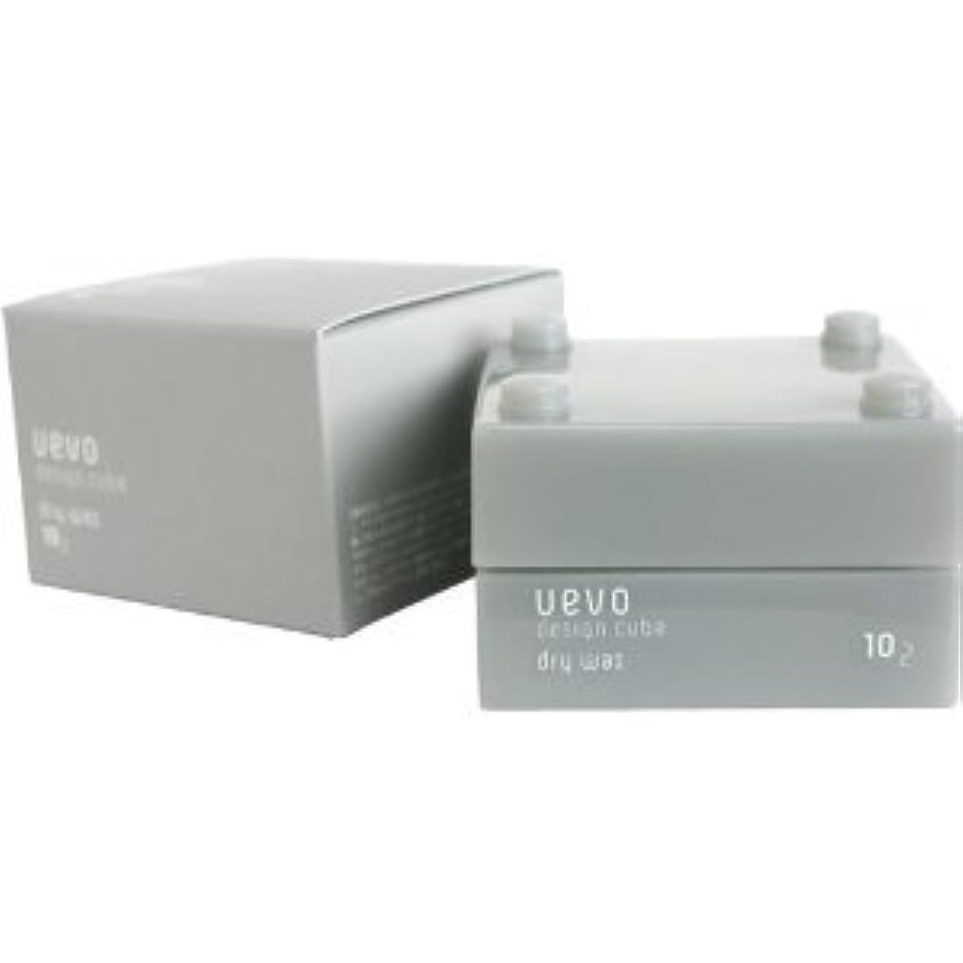 熟読する自分の早める【X3個セット】 デミ ウェーボ デザインキューブ ドライワックス 30g dry wax DEMI uevo design cube