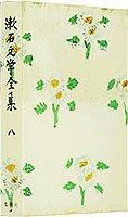 漱石文学全集 (第8巻) 硝子戸の中.道草