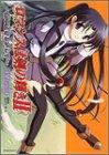 ロマンスは剣の輝きII~銀の虹をさがして~ (角川コミックス・エース)の詳細を見る