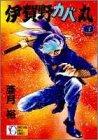 伊賀野カバ丸 3 (SGコミックス)