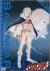 銀河烈風バクシンガー(1) [DVD]