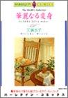 華麗なる変身 (エメラルドコミックス ハーレクインシリーズ)