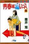 青春は痛いっス (1) (マーガレットコミックス (2639))