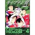 キャプテン翼 ワールドユース編 4 (集英社文庫(コミック版))