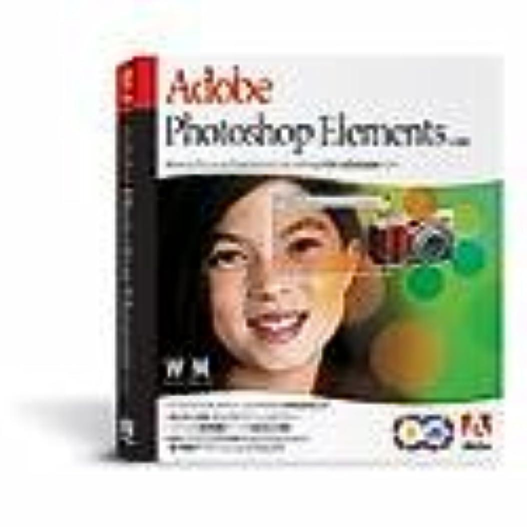 締め切り好きである実験Adobe Photoshop Elements 日本語版