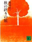 秋の終りの旅 (講談社文庫)