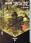 石の花(5)解放編 (講談社漫画文庫)