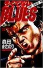 ろくでなしBLUES / 森田 まさのり のシリーズ情報を見る