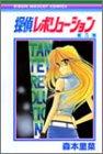 探偵レボリューション (5) (りぼんマスコットコミックス (1478))