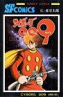 サイボーグ009 (第12巻) (Sunday comics―大長編SFコミックス)