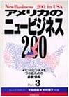 アメリカのニュービジネス200〈Part.3〉