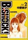 Bーshock! 2 (ヤングジャンプコミックス)