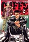 Cuffs 24―傷だらけの地図(第2章) (ヤングジャンプコミックス)