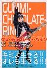 グミ・チョコレート・パイン 5 (月刊マガジンコミックスDX)の詳細を見る