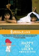 夏時間の大人たち HAPPY-GO-LUCKY [DVD]の詳細を見る