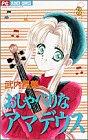 おしゃべりなアマデウス 3 (フラワーコミックス)
