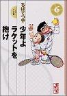 少年よラケットを抱け (6) (講談社漫画文庫)