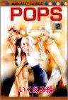 Pops (2) (マーガレットコミックス (1469))