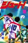シュート! (18) (講談社コミックス (1995巻))
