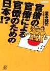 官僚の官僚による官僚のための日本!? (講談社+α文庫)