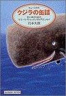キューソクの クジラの缶詰―初心者のためのホエール・ウォッチング入門エッセイ (小学館ライブラリー―OUTDOOR EDITION)